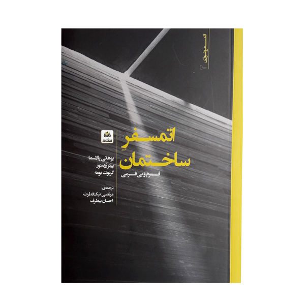 کتاب اتمسفر جلد