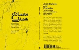 معماری و همدلی