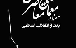 ketabe-mana-dar-memari-moasere-iran1-768×1014