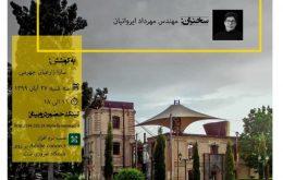وبینار شیراز